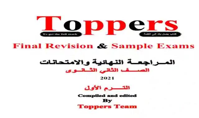 بوكليت مراجعة ليلة الامتحان فى اللغة الانجليزىة للصف الثانى الثانوى الترم الاول 2021 هدية من كتاب Toppers
