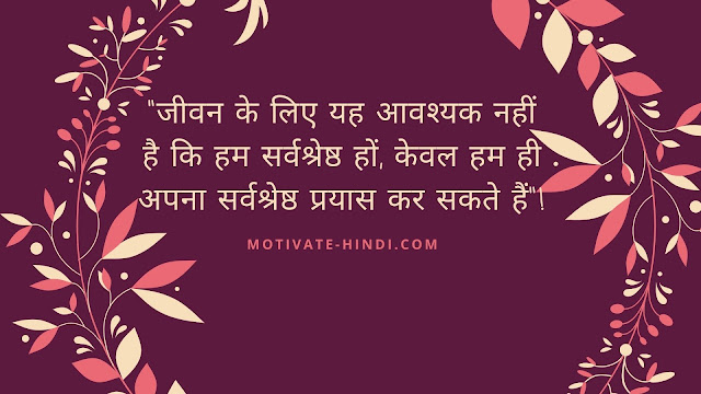 Images of Life Quotes in Hindi