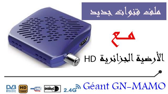 ملف قنوات Géant -GN-MAMO