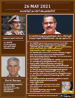 Daily Malayalam Current Affairs 26 May 2021