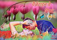 valentine day gift kya dena chahiye