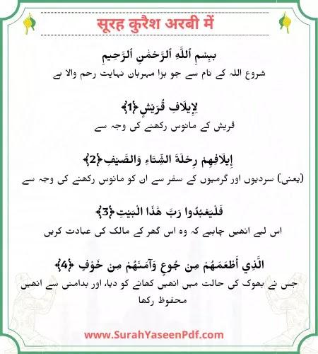 Surah Quraish Arabic Picture