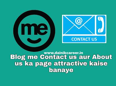 Blog me Contact us aur About us ka page attractive kaise banaye