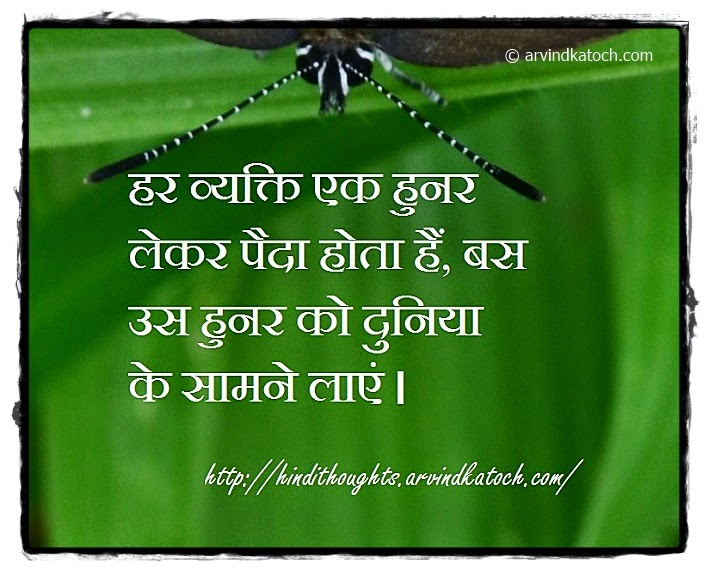 Talent, world, Hindi, Thought, Quote
