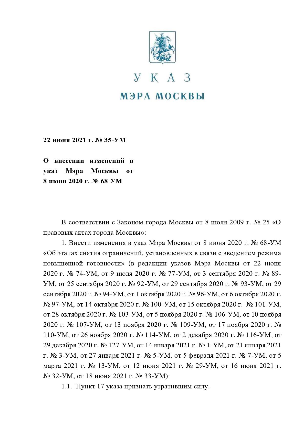 Указ Мэра Москвы Собянина С.С. от 22 июня 2021 года (22.06.2021) No 35-УМ 1