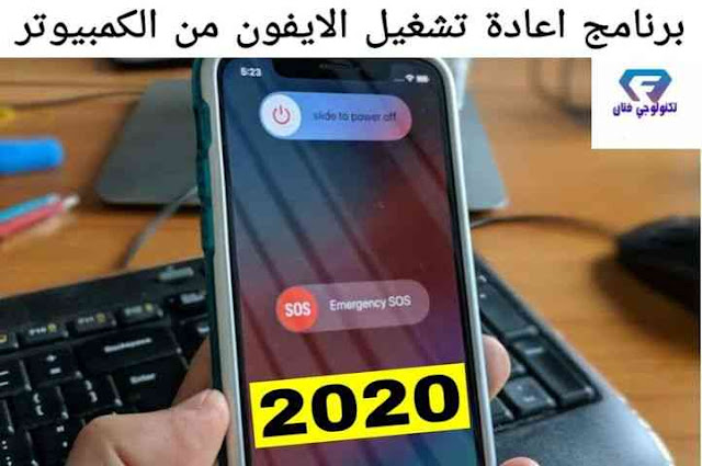 تحميل برنامج اعادة تشغيل الايفون من الكمبيوتر اخر اصدار 2020