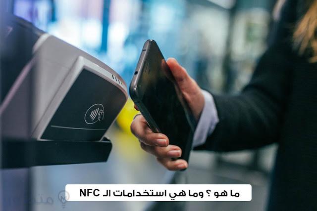 ما هو NFC وما هي استخداماته وهل هو آمن ؟