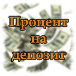Процент на депозит