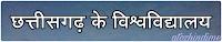 Khairagar vishvvidhalaya