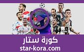 نتيجة مباراة يوفنتوس وليون بث مباشر كورة ستار اون لاين لايف07-08-2020 دوري أبطال أوروبا