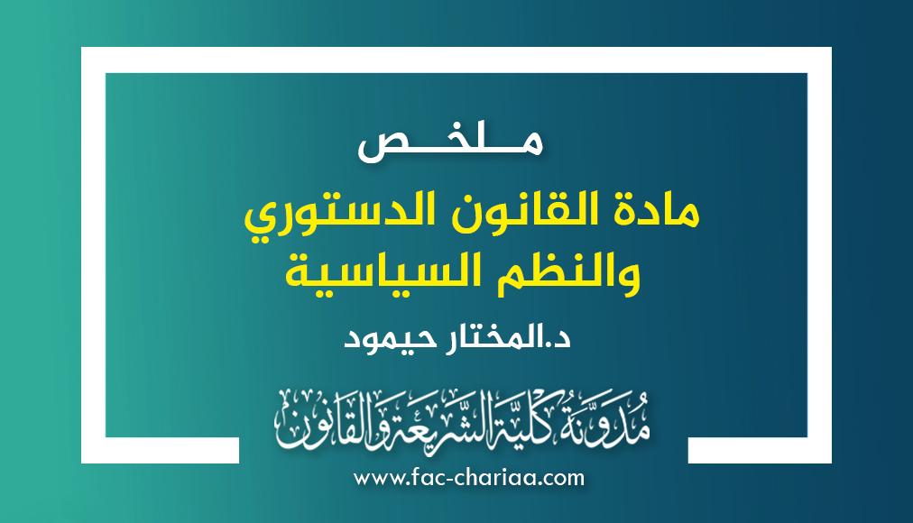ملخص مادة القانون الدستوري د.حيمود