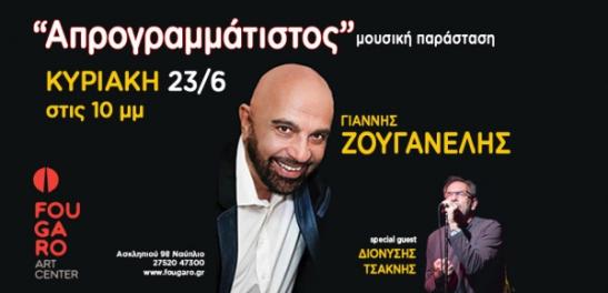 Συναυλία του Γιάννη Ζουγανέλη με τον Διονύση Τσακνή στο Ναύπλιο