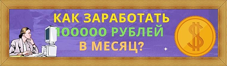 Как заработать 100000 рублей за месяц