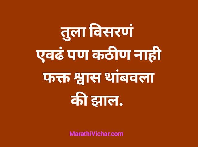 sad image in marathi