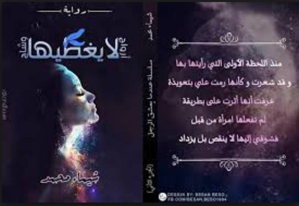 تحميل رواية أرواح لا يُغطيها وشاح كاملة pdf - شيماء محمد