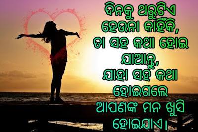 Odia Romantic Shayari