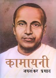 Download Kamayani pdf book in hindi  कामायनी- जयशंकर प्रसाद बुक करें डाउनलोड