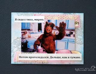 скрапбукинг Альф