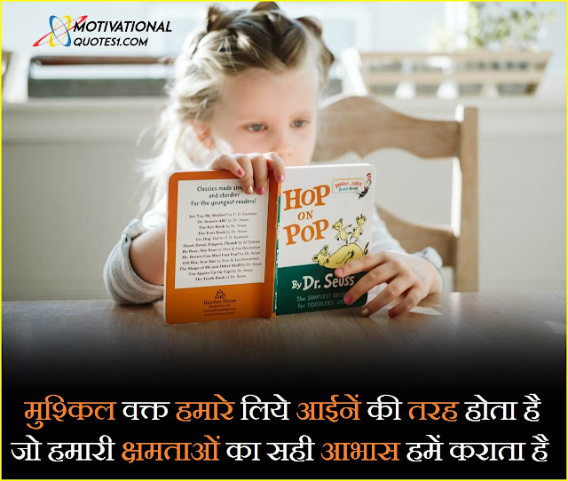 Study Thoughts In Hindi,  motivational quotes for study room, short case study on motivation with solution, bts motivation to study, motivational quotes for students before exams,