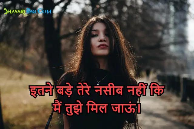 Girls Attitude Status in Hindi 2021