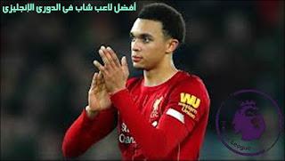 أفضل لاعب شاب في الدوري الإنجليزي,ألكسندر أرنولد,الدوري الإنجليزي