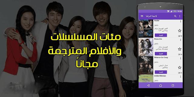 افضل تطبيق عربي لمشاهدة وتحميل الدراما الاسيوية المترجمة Drama Slayer
