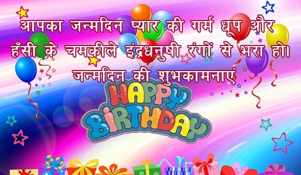 happy b day status in hindi