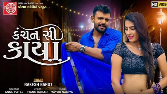 Kanchan si Kaya lyrics -Rakesh Barot new Gujarati song 2020