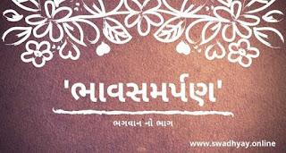 bhagwan no bhag भगवान का भाग dasya bhav hai bhav samarpan Meaning of True Samarpan Bhav bhavsamarpan pious word in swadhyay