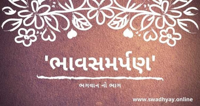 Bhavsamarpan-pious word in swadhyay(Bhagavan No Bhag)