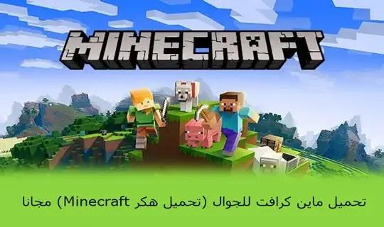 تحميل ماين كرافت للجوال (تحميل هكر Minecraft) مجانا