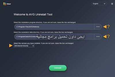 تحميل اداة AVG Clear لحذف برنامج AVG من الكمبيوتر
