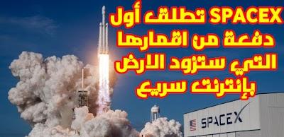 SPACEX تقوم بإطلاق اول دفعة من اقمارها التي ستزويد العالم بإنترنت خيالي و بسعر جد رائع