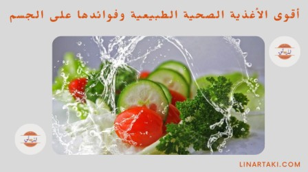 أقوى الأغذية الصحية الطبيعية وفوائدها على الجسم