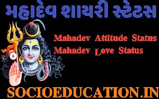 Mahakal bhakto Status