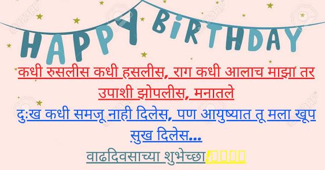 tapori-birthday-wishes-for-friend-in-marathi