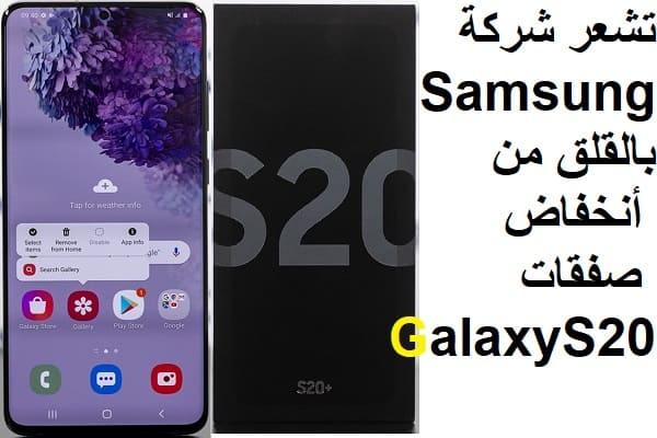 تشعر شركة Samsung بالقلق من أنخفاض صفقات Galaxy S20