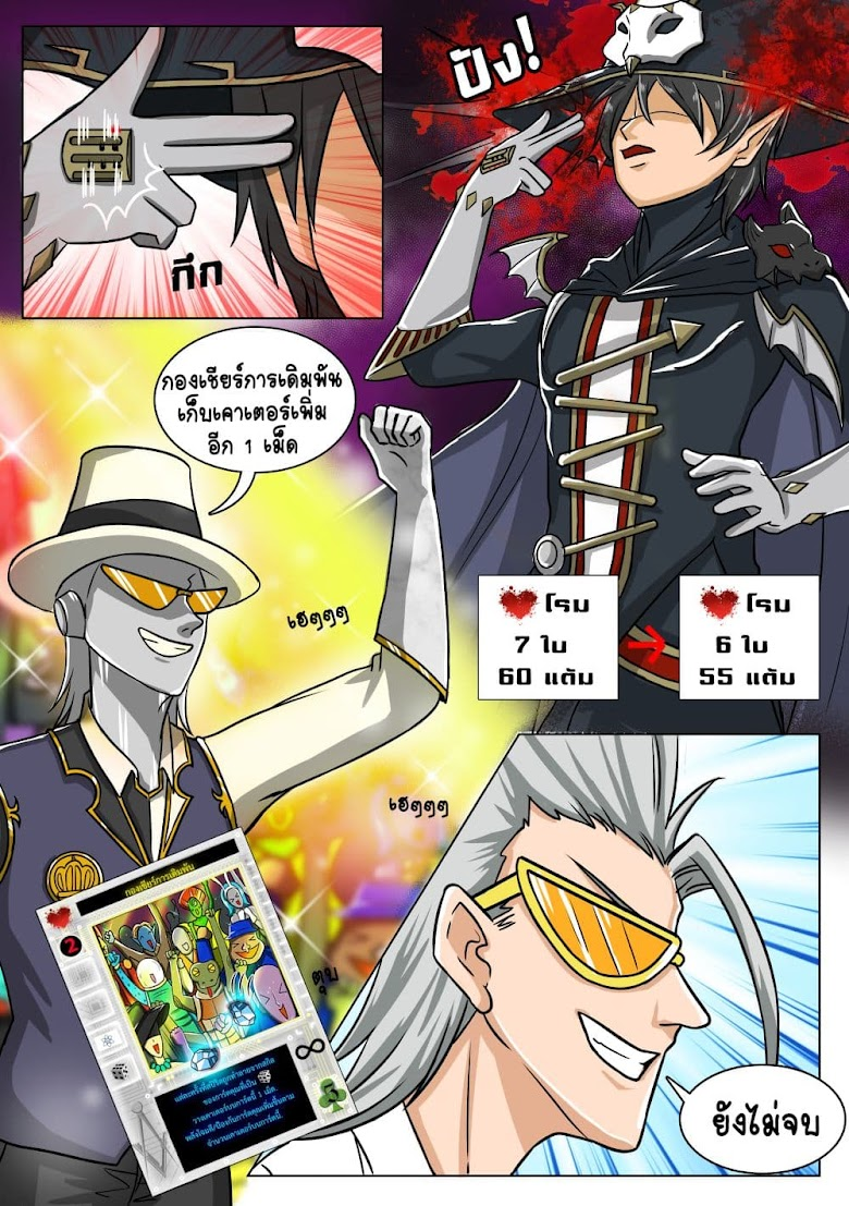 Gambit the Spirit - หน้า 11
