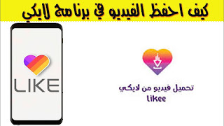 تحميل تطبيق لايكي Likee آخر إصدار برابط مباشر