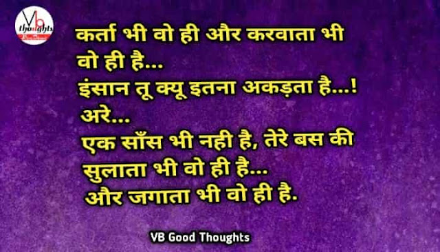 [ Best ] Hindi Suvichar - Good Thoughts In Hindi -  सुविचार - Suvichar With Images - hindi suvichar with images - suvichar photo - bhagwan - parmatma - hindi quote
