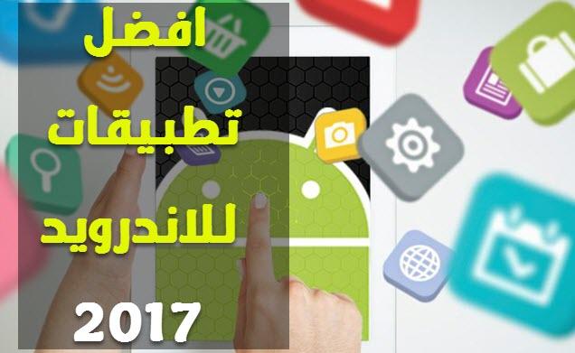 افضل تطبيقات للاندرويد 2017
