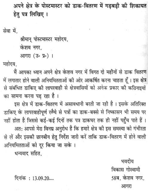Postman letter samples hindi
