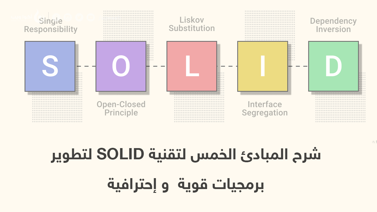المبادئ الخمس للـ SOLID لتطوير البرمجيات