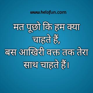 Hindi Shayari, love quotes, love Shayari