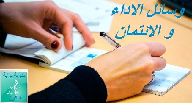 محاضرات ملخصة في مادة وسائل الأداء و الإئتمان ملخص مادة وسائل الأداء والائتمان