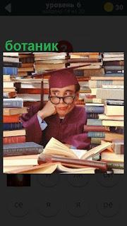 275 слов за столом с книгами сидит ботаник в очках 6 уровень