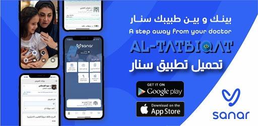 تحميل تطبيق سنار Sanar للأندرويد و للأيفون للخدمات الطبية