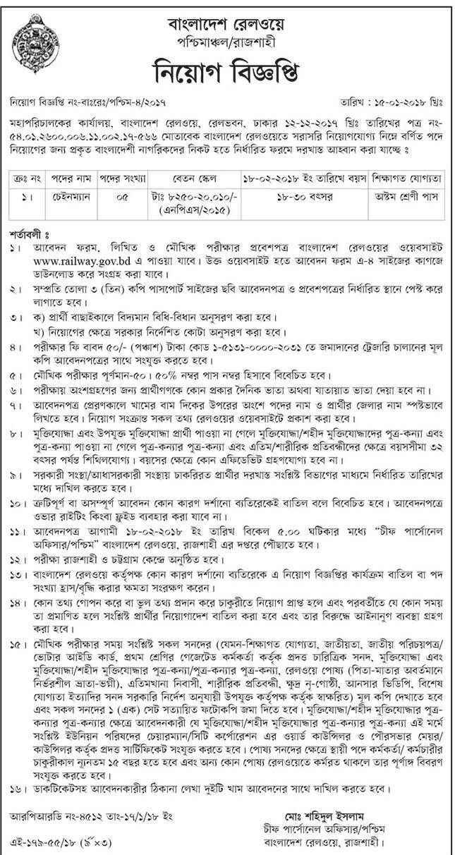 Bangladesh Railway Job Circular 2018 Govt Job Circular
