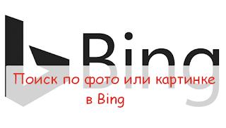 Поиск по фото или картинке в Bing