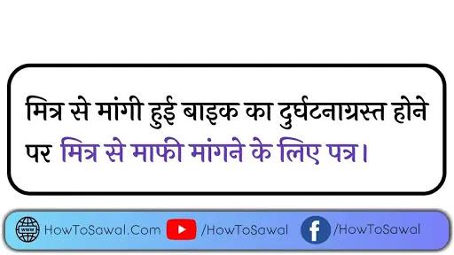 HowToSawal Hindi Application Letter To Friends| मित्र से मांगी हुई बाइक का दुर्घटनाग्रस्त होने पर मित्र से माफी मांगने के लिए पत्र।